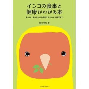 (単品)インコの食事と健康がわかる本―食べる、食べないの心理的ケアからエサ選びまで|book-station