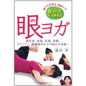 (単品)眼ヨガ-龍村式ヨガ健康法_疲れ目、近視、乱視、老眼、ドライアイ、眼精疲労などの悩みを改善!|book-station