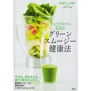(単品)からだの中から若返るグリーンスムージー健康法|book-station