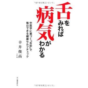 (単品)舌をみれば病気がわかる---中医学に基づく『舌診』で毎日できる健康セルフチェック|book-station