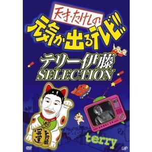 (DVD)天才・たけしの元気が出るテレビ_!!_テリー伊藤_SELECTION