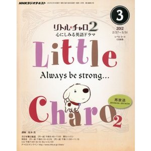 (雑誌)NHK_ラジオ_リトル・チャロ_2_心にしみる英語ドラマ_2012年_03月号(NHK出版)|book-station