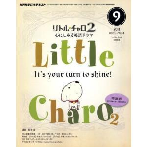 (雑誌)NHK_ラジオ_リトル・チャロ_2_心にしみる英語ドラマ_2011年_09月号(NHK出版)|book-station