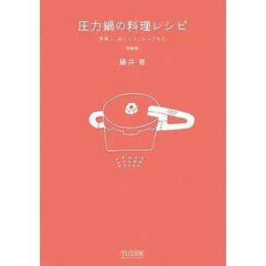 (ムック)圧力鍋の料理レシピ_新装版_手早く、おいしく、シンプルに book-station