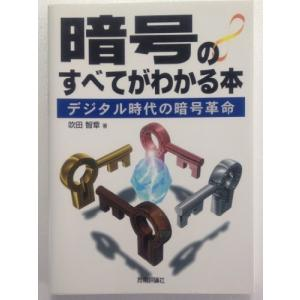 ※ 商品画像はイメージです。  ISBN/JAN/EAN:9784774106168  コンディショ...