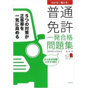 ※ 商品画像はイメージです。  ISBN/JAN/EAN:9784471160180  コンディショ...