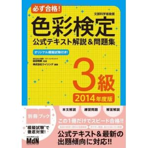 (単品)必ず合格!__色彩検定3級_公式テキスト解説&問題集_2014年度版 book-station