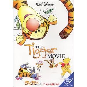 (DVD)ティガー・ムービー/プーさんの贈り物