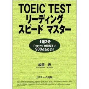 (単品)TOEIC_TESTリーディングスピードマスター