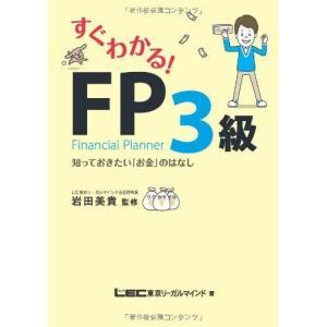 ※ 商品画像はイメージです。  ISBN/JAN/EAN:9784844997566  コンディショ...