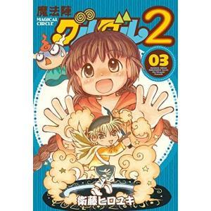 (単品)魔法陣グルグル2(3)_(ガンガンコミックスONLINE)