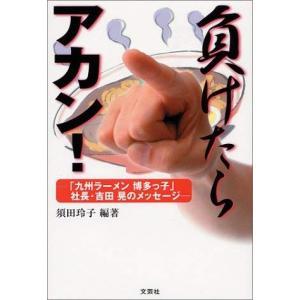 ※ 商品画像はイメージです。  ISBN/JAN/EAN:9784835512075  コンディショ...