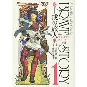 (単品)ブレイブ・ストーリー新説~十戒の旅人~_1_(BUNCH_COMICS)