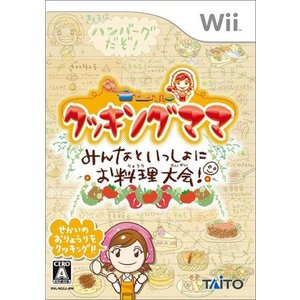 (GAME)クッキングママ_みんなといっしょにお料理大会_-_Wii|book-station