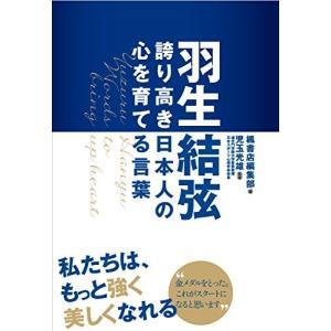 (単品)羽生結弦_誇り高き日本人の心を育てる言葉