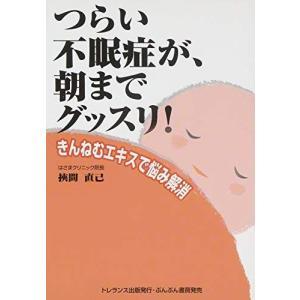 ※ 商品画像はイメージです。  ISBN/JAN/EAN:9784938801595  コンディショ...