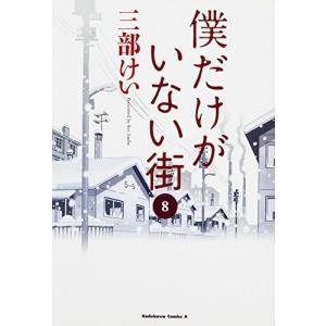 (単品)僕だけがいない街_(8)_(カドカワコミックス・エース)