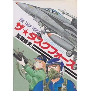 (単品)ザ・タスクフォース_(ボム・コミックス_(11))