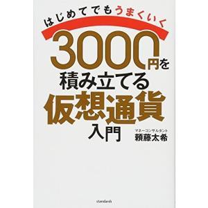 (単品)3000円を積み立てる仮想通貨入門