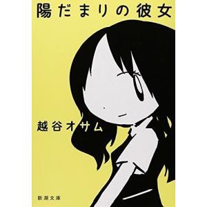 (単品)陽だまりの彼女_(新潮文庫)(新潮社)