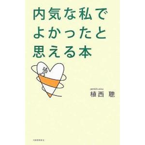 ※ 商品画像はイメージです。  ISBN/JAN/EAN:9784309246253  コンディショ...