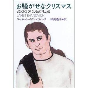 ※ 商品画像はイメージです。  ISBN/JAN/EAN:9784594041915  コンディショ...