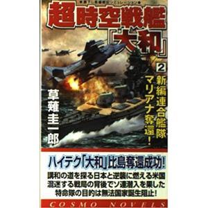 (単品)超時空戦艦『大和』〈2〉新編連合艦隊マリアナ奪還!_(コスモノベルス)