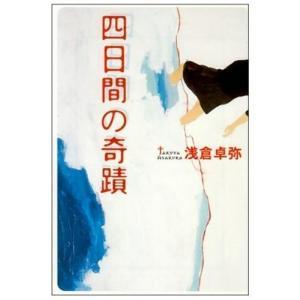 (単品)四日間の奇蹟_(宝島社文庫)|book-station