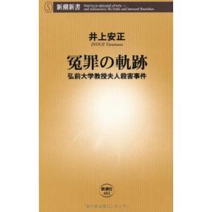 (単品)冤罪の軌跡―弘前大学教授夫人殺害事件_(新潮新書)