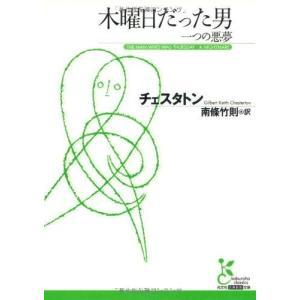 (単品)木曜日だった男_一つの悪夢_(光文社古典新訳文庫)|book-station