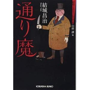 (単品)通り魔:_昭和ミステリールネサンス_(光文社文庫)|book-station