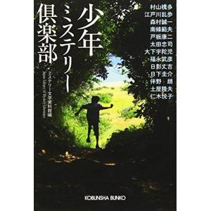 (単品)少年ミステリー倶楽部_(光文社文庫)|book-station