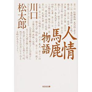 (単品)人情馬鹿物語_(光文社時代小説文庫)|book-station