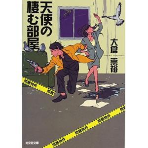 (単品)天使の棲む部屋:_問題物件_(光文社文庫)|book-station