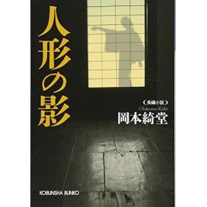 (単品)人形の影_(光文社時代小説文庫)|book-station