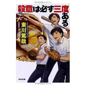 (単品)殺意は必ず三度ある_(光文社文庫)|book-station