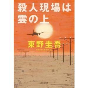 (単品)殺人現場は雲の上_(光文社文庫)|book-station