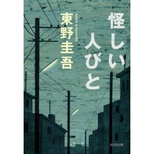(単品)怪しい人びと_(光文社文庫)|book-station