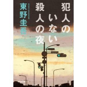 (単品)犯人のいない殺人の夜_(光文社文庫)|book-station