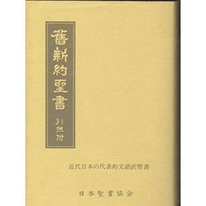 (単品)小形引照付聖書(JLO43)(日本聖書協会)|book-station