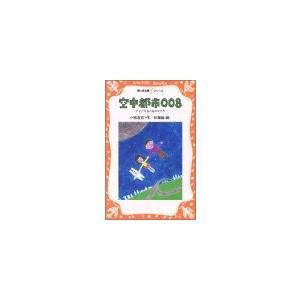 (単品)空中都市008_アオゾラ市のものがたり_(講談社青い鳥文庫)|book-station