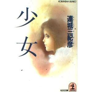 (単品)少女_(光文社文庫)|book-station