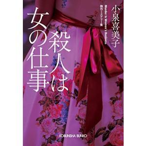 (単品)殺人は女の仕事_(光文社文庫)|book-station