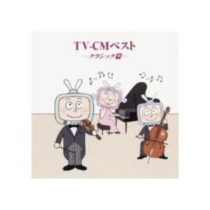 (CD)TV-CMベスト~クラシック編_KICW8756|book-station