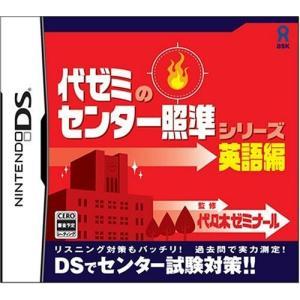 (GAME)代ゼミのセンター照準シリーズ_~英語編~ book-station
