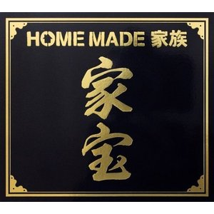 (CD)家宝~THE_BEST_OF_HOME_MADE_家族~(初回生産限定盤)(DVD付)|book-station