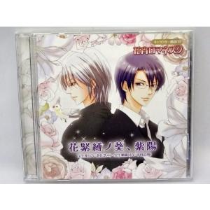 (CD)花宵ロマネスク_キャラクター朗読CD_第3弾_花緊縛ノ葵、紫陽