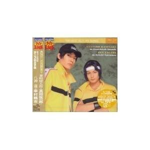 (CD)ミュージカル「テニスの王子様」ベストアクターズシリーズ009_兼崎健太郎as真田弦一郎&八神...