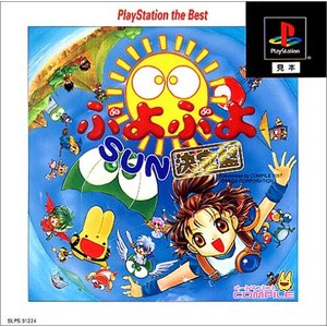 (GAME)ぷよぷよSUN_決定盤_PlayStation_the_Best|book-station