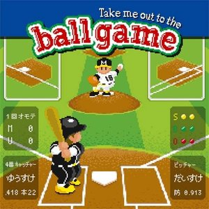 (CD)Take_me_out_to_the_ball_game~あの・・一緒に観に行きたいっス。お願いします!_~(初回生産限定盤A)(DVD付)|book-station